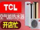 TCL空气能热水器加盟