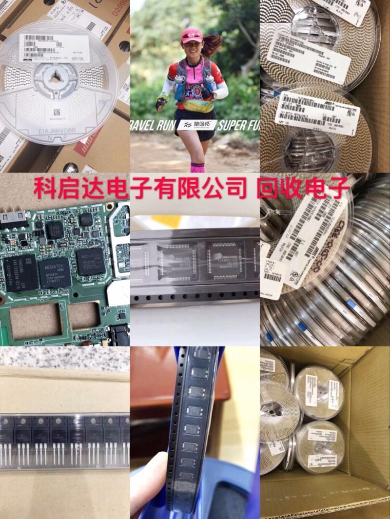 回收东莞中堂镇电子器件