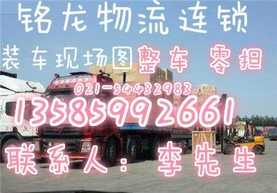 上海专线物流 行李托运 全国零担 专业打木架 物流专线
