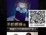 爱大爱手机眼镜是珠海大爱科技有限公司出产的