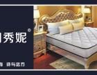 雅澜秀妮家具床垫商标转让