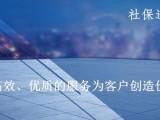 北京社保代办代缴公司