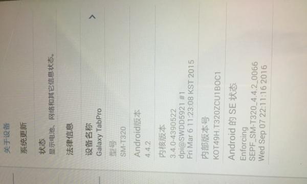 三星SM-T320急用钱!!急出!!价格可刀!!