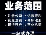 江夏代理记账-江夏代账公司快速代办各类公司注册