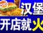 美嘉乐西餐加盟