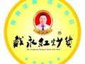 戴永红炒货,中国著名品牌,值得你信赖