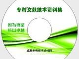 废塑料炼油技术、塑料油工艺、废橡胶炼油生产专利资料汇编