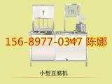 济南豆腐机械化生产视频 豆腐机一般多少钱 豆腐机怎么卖