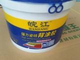 广西南宁厂家直销皖江瓷砖背涂胶,瓷砖胶,质优价廉