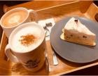 北京安琦丽诺咖啡加盟电话安琦丽诺咖啡加盟费多少