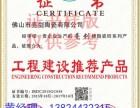 怎样办理中国名优产品