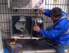 临海专业空调故障维修 移机 拆装 加雪种 保养清洗