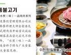 水煎肉-沈阳三友韩餐培训