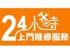 北京双野空调售后维修电话是多少