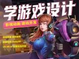 岳阳学角色动画 游戏设计 原画插画 视频剪辑后期培训