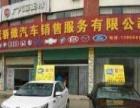 深圳市赢时通汽车服务代理加盟加盟 汽车租赁/买卖