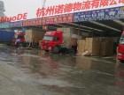 杭州到西安回程车返程车物流货运