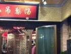 小吊梨汤餐厅加盟费多少北京加盟小吊梨汤餐厅需要准备多少钱