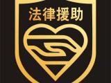 深圳宝安福永劳务劳动劳资纠纷律师,福永企业法律顾问律师