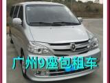 广州私人自带车-9座商务-接送上下班