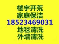 重庆大学城长期清洁服务 开荒 洗地毯 大扫除