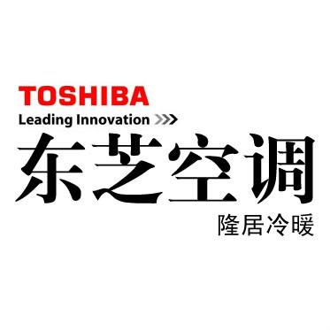欢迎访问广州东芝空调各点售后服务维修咨询电话
