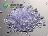 高硬度透明pvc粒料工厂 透明挤出塑料颗