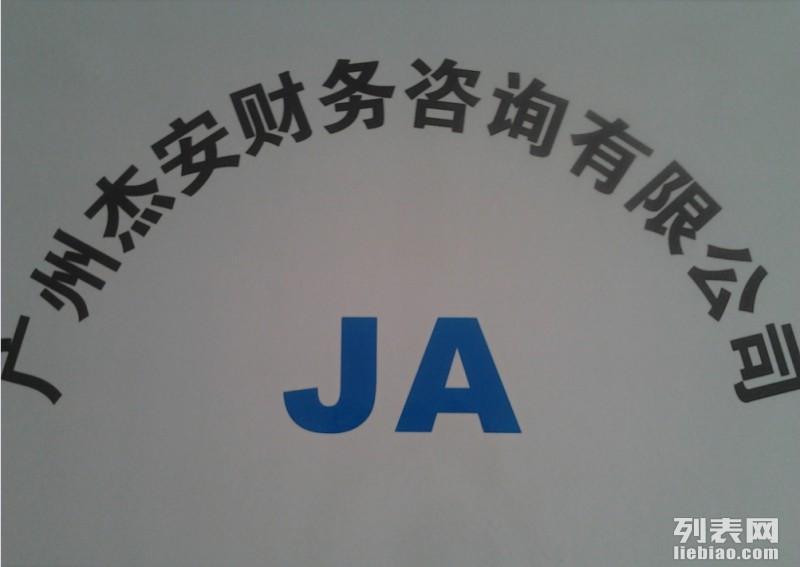 南沙代理记账报税南沙有资质财税公司找广州杰安财务咨询公司