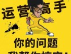 广州专业做代运营