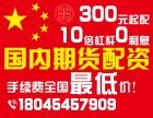 成都内外盘期货配资-300起-手续费全网超低价!