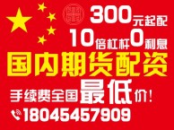 内外盘期货配资-300起配-0利息-手续费全国超低价
