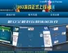 993游戏银商QQ2274735050官方