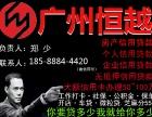 广州贷款中介无抵押贷款信用贷