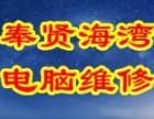 上海奉贤海湾电脑上门diy装机硬盘U盘数据恢复维修网络布线