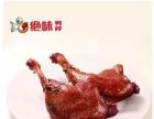 武汉绝味鸭脖加盟 卤菜熟食 投资金额 1万元以下