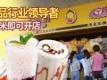 冷饮加盟 饮品加盟 奶茶店加盟 柠檬工坊加盟