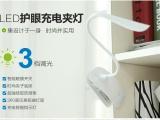 厂家直销 节能LED护眼充电式 折叠台灯 便携式夹式小台灯