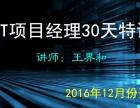 杭州禾玛学院 IT互联网培训机构