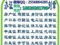 安庆快速诚信新公司注册变更注销