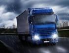 大亚湾专业调度返程车,大件设备运输,整车零担运输,货运全国