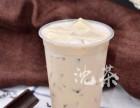 福州奶茶品牌就找沈茶,一杯好奶茶,经得起舌尖的沈茶