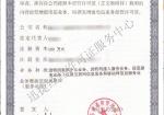外资企业申请ICP证资料要求/外资企业ICP证代办