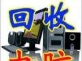 【南通通州金沙】高价回收办公桌椅办公电脑笔记本电脑