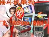 广州月光宝盒儿童格斗机厂家 拳王格斗游戏机多少钱一台