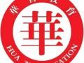 2017年山西省考公务员面试辅导培训到运城华智教育