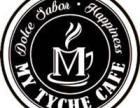 mytyche麦蒂卡咖啡加盟怎么样 麦蒂卡咖啡加盟费多少钱
