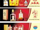 绵阳全市及各县区长期回收礼品 名烟名酒 老酒 虫草 洋酒