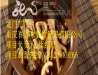 龙门爪爪2017新小吃项目磁器口南坪贵州成都火热加盟