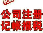 寿光市锦诺会计公司 公司注册 税务申报 代理记账