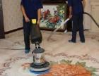 承接家庭公司开荒保洁、石材翻新、地毯清洗